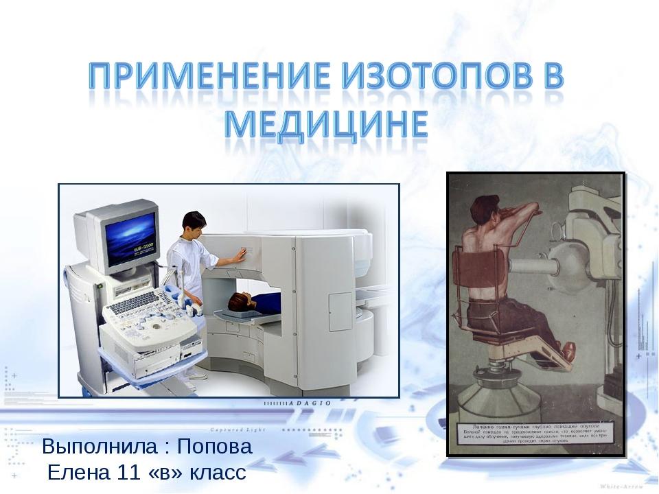 Выполнила : Попова Елена 11 «в» класс