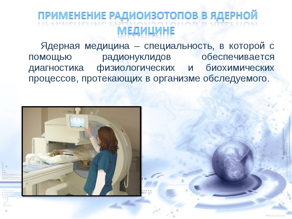 Ядерная медицина – специальность, в которой с помощью радионуклидов обеспечи...