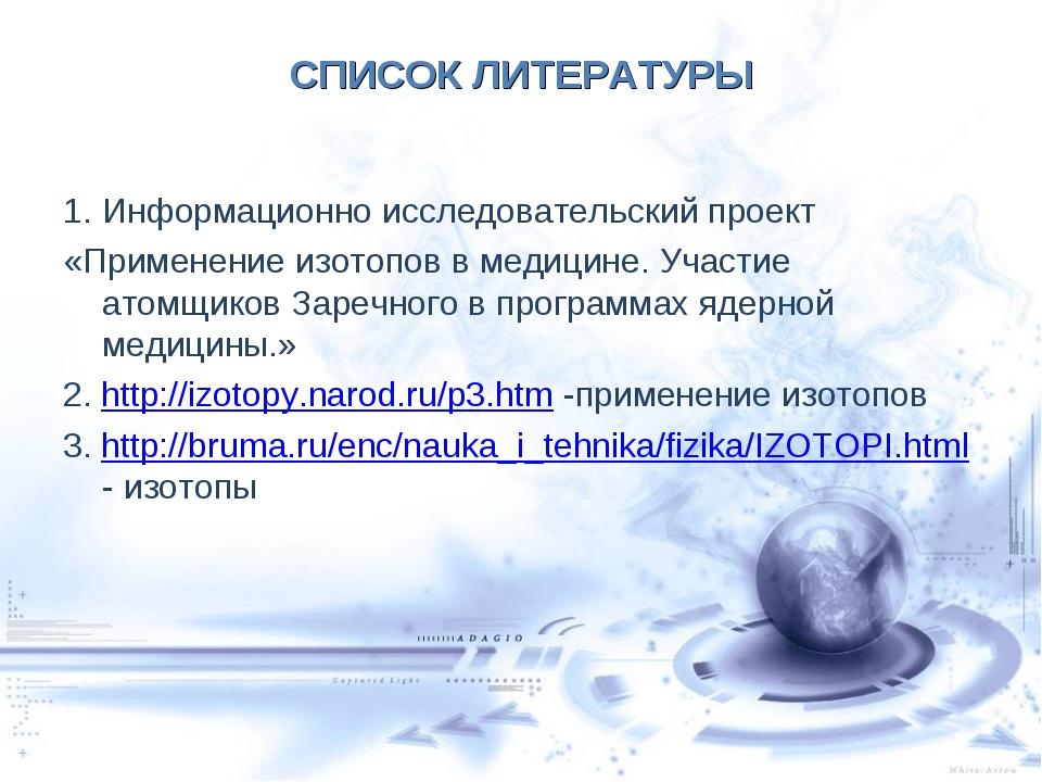 СПИСОК ЛИТЕРАТУРЫ 1. Информационно исследовательский проект «Применение изото...