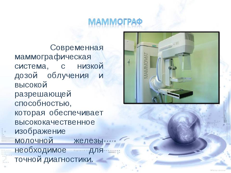 Современная маммографическая система, с низкой дозой облучения и высокой раз...