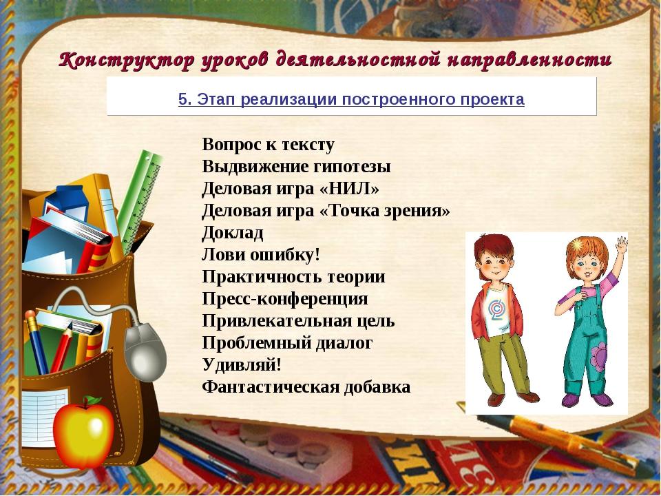 Конструктор уроков деятельностной направленности Вопрос к тексту Выдвижение г...