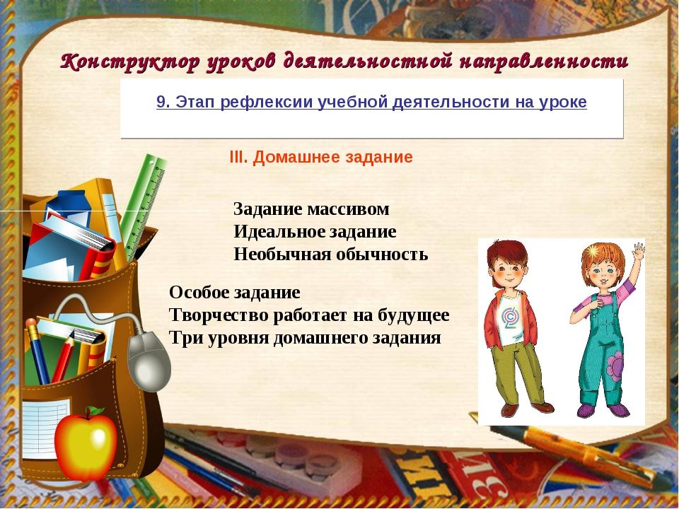 Конструктор уроков деятельностной направленности III. Домашнее задание Задани...