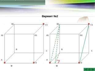 Сечение многогранников 1. Если две плоскости имеют общую точку, то А) они на
