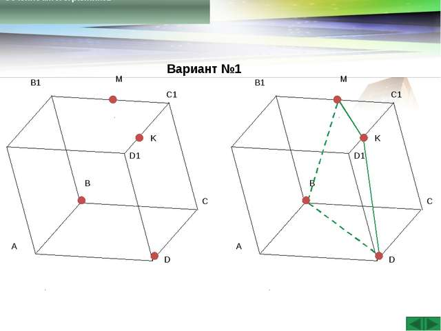 Сечение многогранников Вариант №2 A B D B1 C A1 D1 С1 M A B D B1 C A1 D1 С1 M...