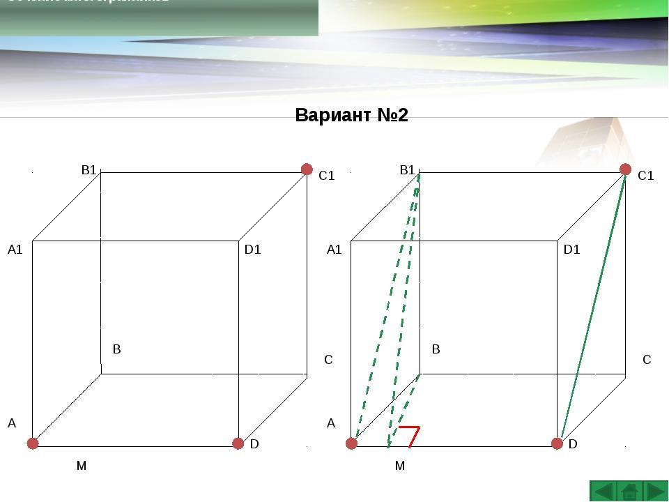 Сечение многогранников 1. Если две плоскости имеют общую точку, то А) они на...
