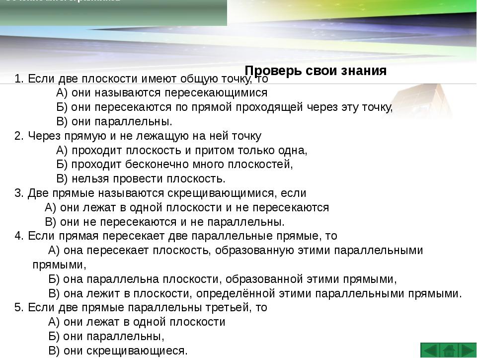 Сечение многогранников Домашнее задание Подготовить презентацию по теме «Взаи...