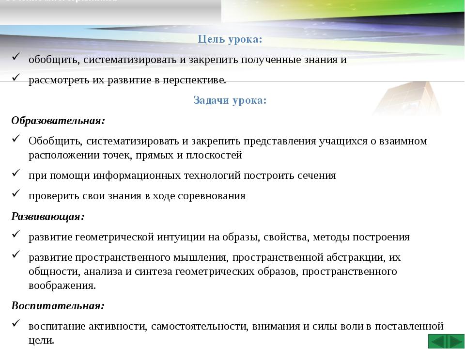 Сечение многогранников Ход урока: Организационный момент. - Создание благопри...
