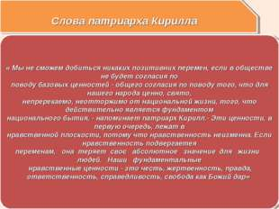 Слова патриарха Кирилла « Мы не сможем добиться никаких позитивних перемен, е