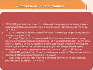 Достигнутые результаты 2009-2010 учебный год: II место в районной олимпиаде п