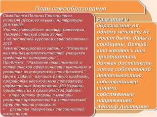 План самообразования Самойленко Полины Григорьевны, учителя русского языка и