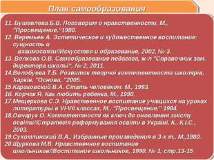 """План самообразования 11. Бушевлева Б.В. Поговорим о нравственности, М., """"Прос"""