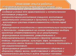 Описание опыта работы учителя русского языка и литературы -обеспечение высоко