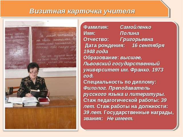 Визитная карточка учителя Фамилия: Самойленко Имя:Полина Отчество: Григор...