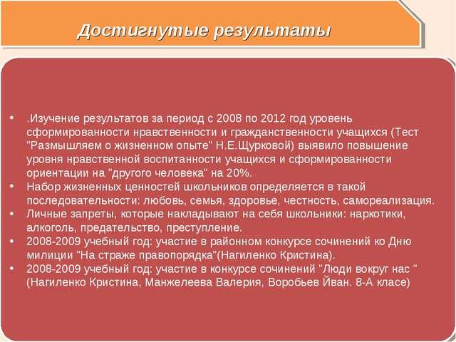 Достигнутые результаты .Изучение результатов за период с 2008 по 2012 год уро...