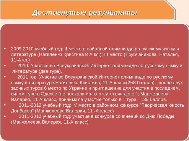 Достигнутые результаты 2009-2010 учебный год: II место в районной олимпиаде п...