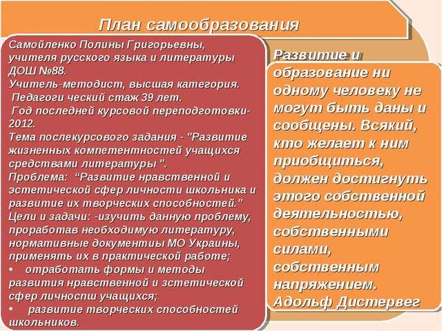 План самообразования Самойленко Полины Григорьевны, учителя русского языка и...
