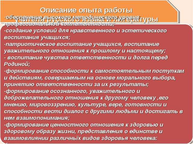 Описание опыта работы учителя русского языка и литературы -обеспечение высоко...