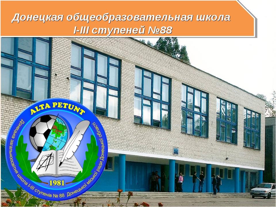 Донецкая общеобразовательная школа І-ІІІ ступеней №88