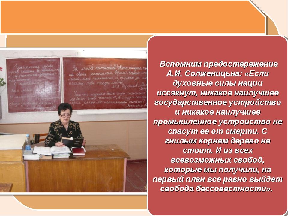 Вспомним предостережение А.И. Солженицьна: «Если духовные силы нации иссякну...