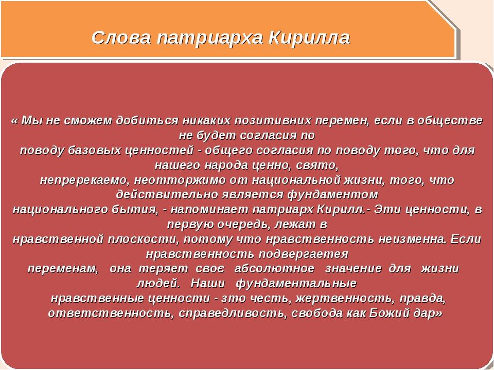 Слова патриарха Кирилла « Мы не сможем добиться никаких позитивних перемен, е...