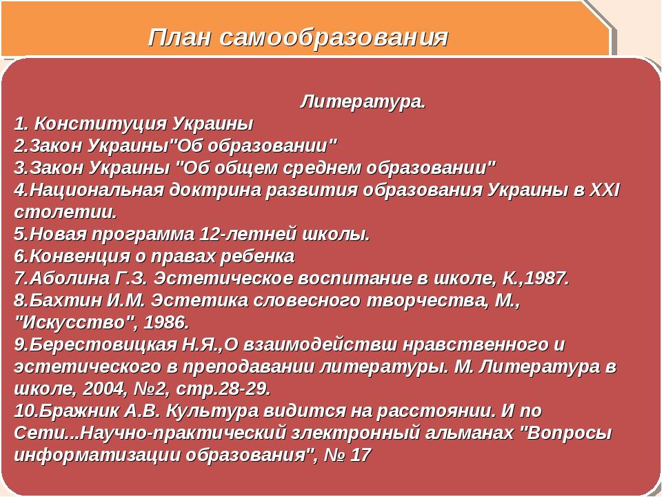"""План самообразования Литература. Конституция Украины 3акон Украины""""Об образо..."""