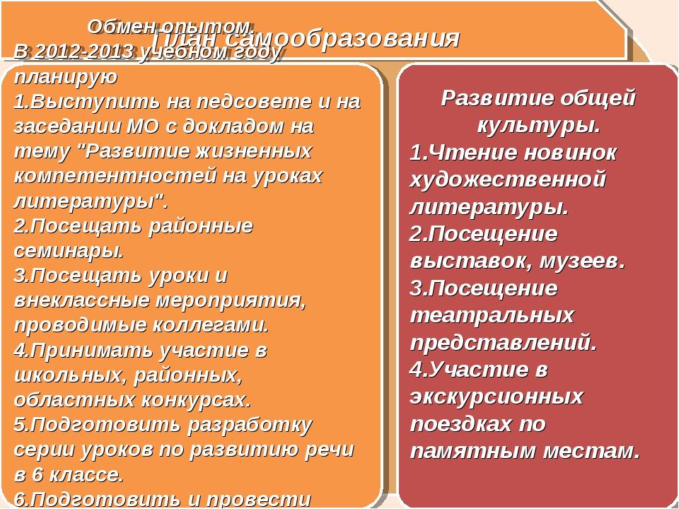 План самообразования Развитие общей культуры. Чтение новинок художественной л...