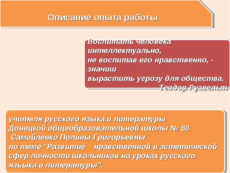 Описание опыта работы учителя русского языка и литературы Донецкой общеобраз...