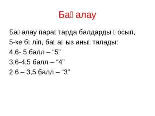 Бағалау Бағалау парақтарда балдарды қосып, 5-ке бөліп, бағаңыз анықталады: 4,