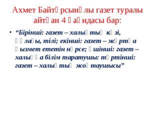 """Ахмет Байтұрсынұлы газет туралы айтқан 4 қағидасы бар: """"Бірінші: газет – халы"""