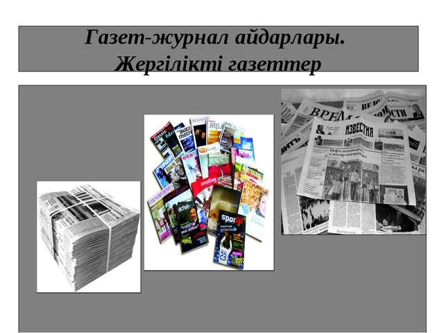 Газет-журнал айдарлары. Жергілікті газеттер