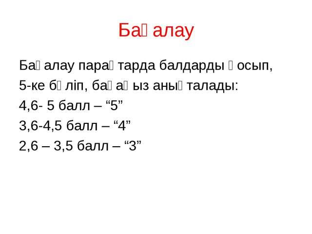 Бағалау Бағалау парақтарда балдарды қосып, 5-ке бөліп, бағаңыз анықталады: 4,...