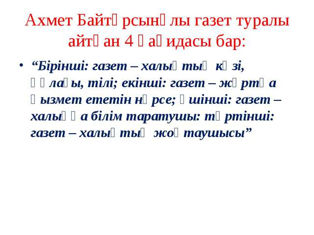 """Ахмет Байтұрсынұлы газет туралы айтқан 4 қағидасы бар: """"Бірінші: газет – халы..."""