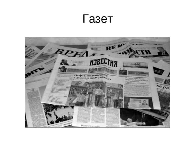 Газет