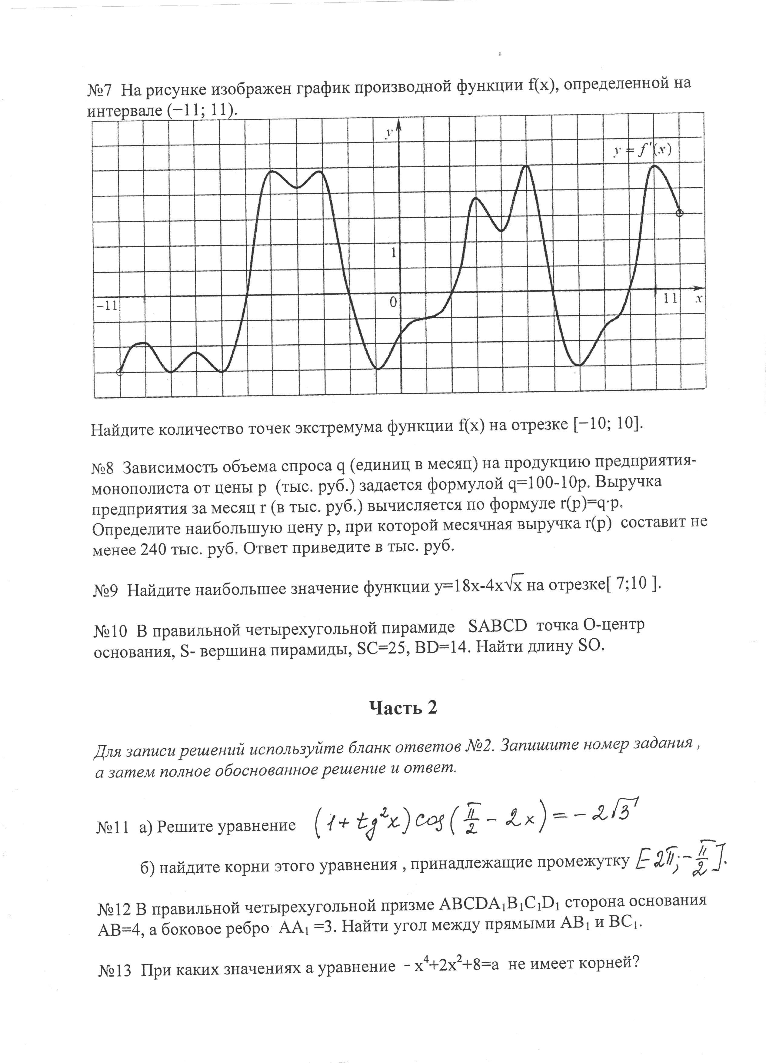 контрольная работа 1 линейное уравнение