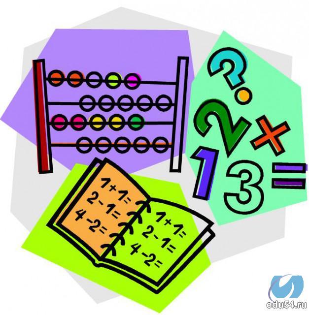 Mathematics. Перевод Mathematics. Изучение