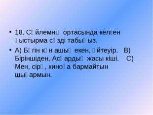 18. Сөйлемнің ортасында келген қыстырма сөзді табыңыз. А) Бүгін күн ашық екен