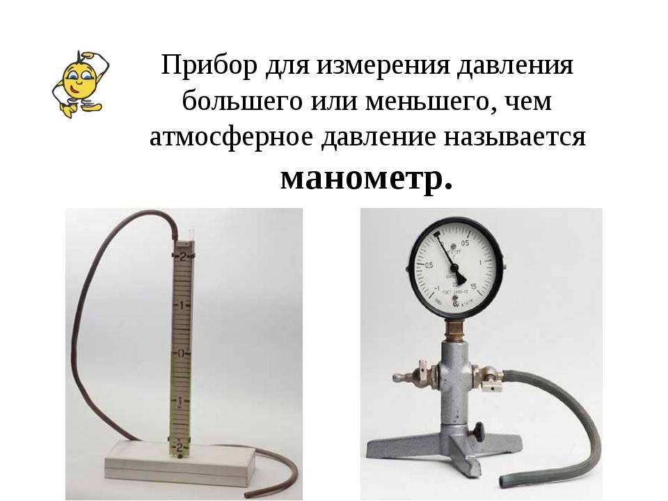 Прибор для измерения атмосферного давления своими руками