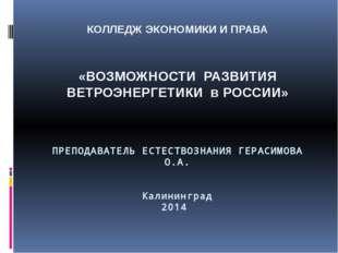 ПРЕПОДАВАТЕЛЬ ЕСТЕСТВОЗНАНИЯ ГЕРАСИМОВА О.А. Калининград 2014 КОЛЛЕДЖ ЭКОНОМ