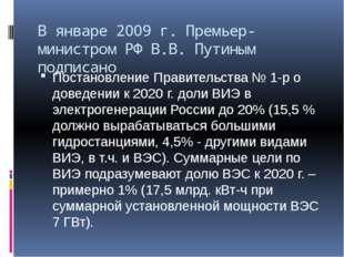 В январе 2009 г. Премьер-министром РФ В.В. Путиным подписано Постановление Пр