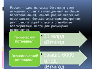 Россия - одна из самых богатых в этом отношении стран - самая длинная на Земл