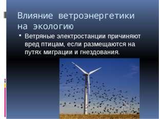 Влияние ветроэнергетики на экологию Ветряные электростанции причиняют вред пт