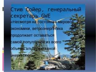 Стив Сойер, генеральный секретарь GWE «Несмотря на состояние мировой экономик