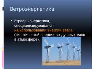 Ветроэнергетика отрасль энергетики, специализирующаяся на использовании энерг