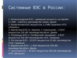 Системные ВЭС в России: 1. Калининградская ВЭС, суммарная мощность составляет