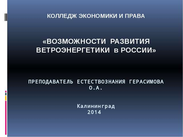 ПРЕПОДАВАТЕЛЬ ЕСТЕСТВОЗНАНИЯ ГЕРАСИМОВА О.А. Калининград 2014 КОЛЛЕДЖ ЭКОНОМ...