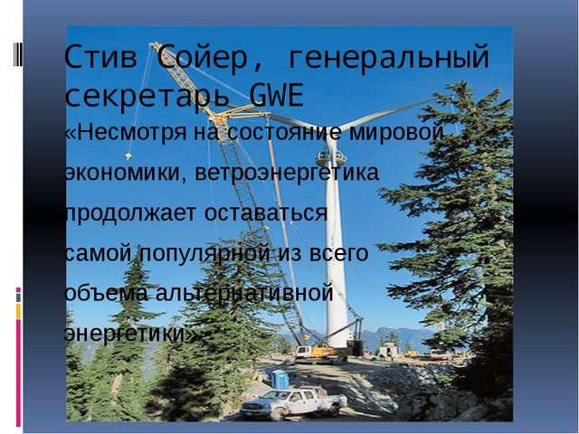 Стив Сойер, генеральный секретарь GWE «Несмотря на состояние мировой экономик...