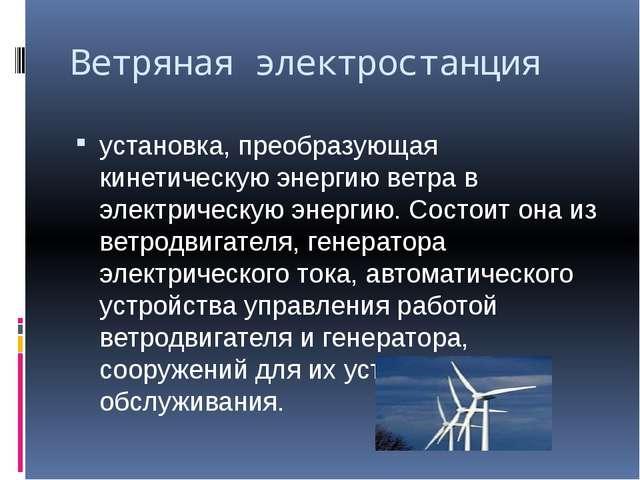 Ветряная электростанция установка, преобразующая кинетическую энергию ветра в...