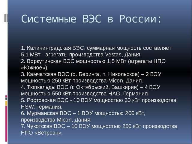 Системные ВЭС в России: 1. Калининградская ВЭС, суммарная мощность составляет...