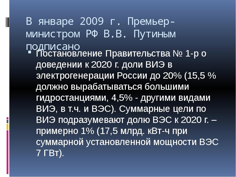 В январе 2009 г. Премьер-министром РФ В.В. Путиным подписано Постановление Пр...