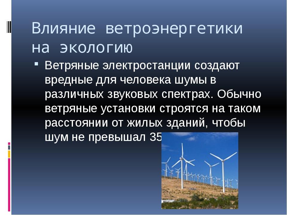 Влияние ветроэнергетики на экологию Ветряные электростанции создают вредные д...